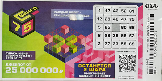 Лотерея Бинго 75