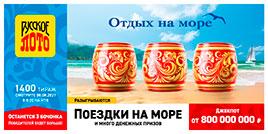 Русское лото тираж 1400