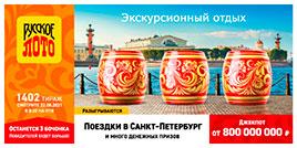 Русское лото тираж 1402
