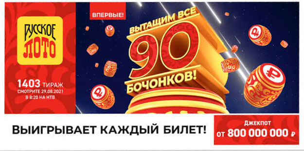 Проверить билет 1403 тиража Русское лото