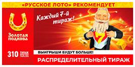 310 тираж Русского лото