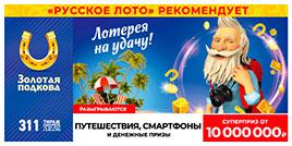 311 тираж Золотой подковы