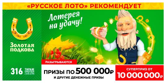 Проверить билет 316 тиража Золотой подковы