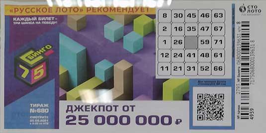 Проверить билет Бинго 75