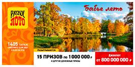 1405 тираж Русского лото