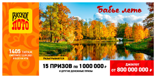 Проверить билет 1405 тиража Русского лото