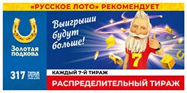 317 тираж Золотая подкова