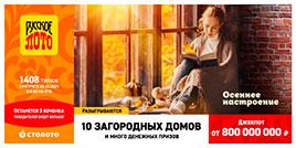 1408 тираж Русского лото