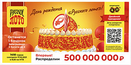 1410 тираж Русского лото